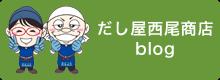 だし屋 西尾商店blog