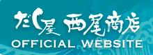 有限会社西尾商店 OFFICIAL WEBSITE